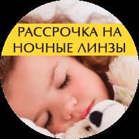 Беспроцентная рассрочка на ночные линзы в клинике Кругозор